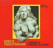 CD + BOOK image ΤΖΙΜΗΣ ΠΑΝΟΥΣΗΣ / DISCO TSOUTSOUNI