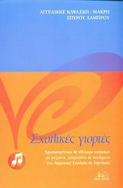 BOOK image VIVLIO / AGGELIKI KAPSASKI - MAKRI - SPYROS LABROU / SHOLIKES GIORTES - HRISTOUGENNON KAI ETHNIKON EPETEION