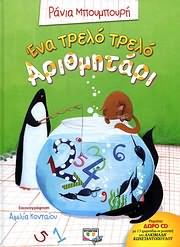 CD image for ALKIVIADIS KONSTANTOPOULOS - RANIA BOURBOURI / ENA TRELO TRELO ARITHMITARI (VIVLIO + CD)