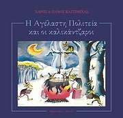 CD image for HARIS KAI PANOS KATSIMIHAS / I AGELASTI POLITEIA KAI OI KALIKANTZAROI (CD + VIVLIO)