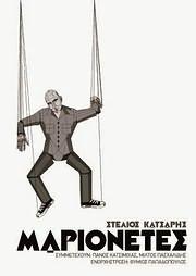 CD + BOOK image STELIOS KATSARIS / MARIONETES (SYMMETEHOUN: PANOS KATSIMIHAS - MILTOS PASHALIDIS) (CD+VIVLIO)