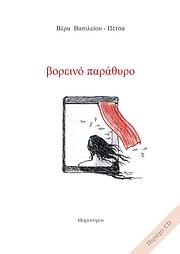 CD + BOOK image ΒΕΡΑ ΒΑΣΙΛΕΙΟΥ - ΠΕΤΣΑ / ΒΟΡΕΙΝΟ ΠΑΡΑΘΥΡΟ (Ν. ΒΕΝΕΤΣΑΝΟΥ, Π. ΘΑΛΑΣΣΙΝΟΣ, Λ. ΚΑΛΗΜΕΡΗ Κ.Α.) (ΒΙΒΛΙΟ + CD)
