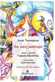 CD image for GIORGOS KAGIALIKOS - LILIAN TSATSARONI / KAI ESEIS KALYTERA (VIVLIO / CD)