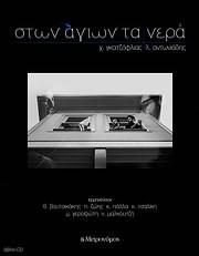 CD + BOOK image HARIS GKATZOFLIAS - LAZAROS ANTONIADIS / STON AGION TA NERA (CD+VIVLIO)
