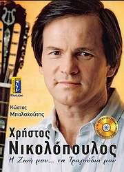 CD + BOOK image HRISTOS NIKOLOPOULOS / I ZOI MOU TA TRAGOUDIA MOU (VIVLIO+CD)
