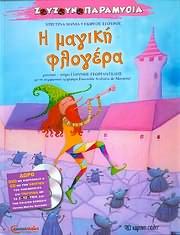 CD + DVD + BOOK image ZOUZOUNOPARAMYTHIA / I MAGIKI FLOGERA - ZOUZOUNIA (MOUSIKI - STIHOI: G. GEORGANTELIS) (CD+DVD+VIVLIO)