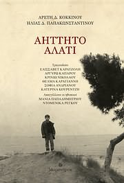 CD image for ΑΡΕΤΗ ΚΟΚΚΙΝΟΥ - ΗΛΙΑΣ ΠΑΠΑΚΩΝΣΤΑΝΤΙΝΟΥ / ΑΗΤΤΗΤΟ ΑΛΑΤΙ (ΒΙΒΛΙΟ+CD)
