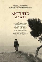 CD + BOOK image ARETI KOKKINOU - ILIAS PAPAKONSTANTINOU / AITTITO ALATI (VIVLIO+CD)
