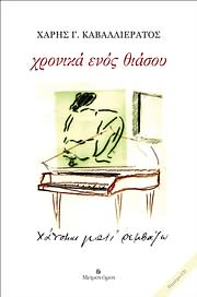 CD image for HARIS G. KAVALLIERATOS / HRONIKA ENOS THIASOU (HANOMAIGIATIREMVAZO) (VIVLIO+CD)