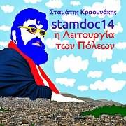 CD + BOOK image ΣΤΑΜΑΤΗΣ ΚΡΑΟΥΝΑΚΗΣ / STAMDOC 14 - Η ΛΕΙΤΟΥΡΓΙΑ ΤΩΝ ΠΟΛΕΩΝ (2CD + ΒΙΒΛΙΟ)