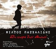 MILTIADIS PASHALIDIS / <br>STI HORA TON ATHOON (VIVLIO+CD)