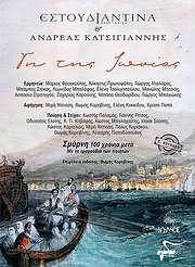 CD image for ANDREAS KATSIGIANNIS - ESTOUDIANTINA NEAS IONIAS / GI TIS IONIAS (VIVLIO+CD)