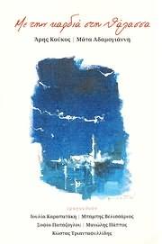 CD + BOOK image ARIS KOUKOS - MATA ADAMOGIANNI / ME TIN KARDIA STI THALASSA (VIVLIO+CD)