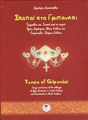 CD Image for SKOPOI STO GRIPONISI / TRAGOUDIA KAI SKOPOI APO TIN EYVOIA (DIMITRIS LIANOSTATHIS) (VIVLIO + ) (2 CD)