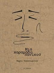 BOOK image MARIA PAPAGEORGIOU / MIA HARAMADA PANIKOU (VIVLIO)