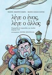 CD image for THANOS MIKROUTSIKOS - M. PAPAGIANNI / LEGE O ENAS LEGE O ALLOS - PARAMYTHIA KAI TRAGOUDIA GIA PAIDIA