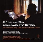 CD: O AGIONYMOS ATHOS - SYNAXIS AGIOREITON PATERON (2CD) [9786188391116]