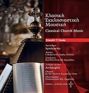 CD image for VYZANTINOS HOROS TROPOS / KLASIKI EKKLISIASTIKI MOUSIKI - SPOUDI 9