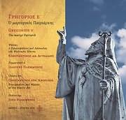 CD image for VYZANTINOS HOROS TROPOS / GRIGORIOS E - O MARTYRIKOS PATRIARHIS