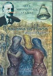 CD image IERA MITROPOLIS DRAMAS / I KABANA TOU PONTOU - FILONOS KTENIDI - (NIKOLAIDOU, PARHARIDIS, TSALOUHIDI)