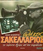 CD + BOOK image ALEKOS SAKELLARIOS / TO TALENTO VGIKE APO TON PARADEISO [DELAPORTAS] VIVLIO ME CD