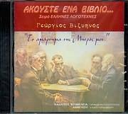 ELLINES LOGOTEHNES / <br>AKOUSTE ENA VIVLIO / <br>GEORGIOS VIZYINOS / <br>TO AMARTIMA TIS MITROS MOU