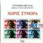 CD image ΧΩΡΙΣ ΣΥΝΟΡΑ - ΣΦΕΤΣΑΣ - (OST)