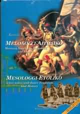 KOSTAS SAHINIDIS / <br>MESOLOGGI - AITOLIKO MOUSIKI HOREYTIKI PARADOSI KAI ISTORIA