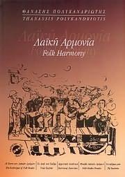 CD + BOOK image THANASIS POLYKANDRIOTIS / LAIKI ARMONIA (VIVLIO + CD)