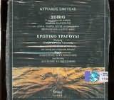 CD image ΣΦΕΤΣΑΣ / ΠΑΡΑΓΚΕΛΙΑ - (OST)