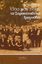 CD + BOOK image GEORGIOS D. KAPSALIS / OSA MOU EIPAN TA SARAKATSANIKA TRAGOUDIA (VIVLIO + CD)