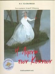 CD + BOOK image TSAIKOFSKI - TCHAIKOVSKY / I LIMNI TON KYKNON - AFIGISI: PETROS FIPIPPIDIS (VIVLIO + CD)