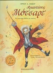 CD + BOOK image AMANTEOUS MOTSART / ENA MOUSIKO VIVLIO ME EIKONES (VIVLIO + CD)