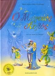 O MAGIKOS AYLOS / <br>APO TIN OPERA TOU MOZART / <br>AFIGITIS: PETROS FILIPPIDIS (VIVLIO + CD)