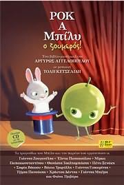 CD + BOOK image ROK - A - BILY O ZOUMEROS / KEIMENO TIS ARGYROS AGGELOPOULOU KAI MOUSIKI TOU TOLI KETSELIDI (CD+VIVLIO)