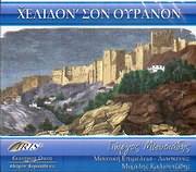 CD image ΓΙΩΡΓΟΣ ΜΩΥΣΙΑΔΗΣ / ΧΕΛΙΔΟΝ ΣΟΝ ΟΥΡΑΝΟΝ