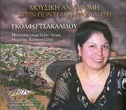 CD image GKOLFO TSAKALIDOU / MOUSIKI ANADROMI STIN PONTIAKI PARADOSI - LYRA: MIHALIS KALIONTZIDIS