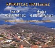 HRISTOS AKRITIDIS - H. ASFALTIDIS / KREMITSAS TRAGODIAS - PONTIAKA TRAGOUDIA MESOVOUNOU PTOLEMAIDAS
