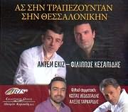 ANTEM EKIZ - FILIPPOS KESAPIDIS / AS SIN TRAPEZOUNTAN SIN THESSALONIKIN - A. PARHARIDIS - THEODOSIADIS