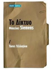 BOOK image VIVLIO / TASOS TELLOGLOU - TO DIKTYO / FAKELOS SIEMENS
