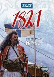 CD image for 1821 - MEGALI PARAGOGI TIS TILEORASIS TOU SKAI (8DVD) - (DVD VIDEO)