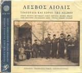 LESVOS AIOLIS - P.E.K. - (2CD + BOOKLET)