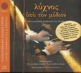 CD image LYHNOS YPO TON MODION / ERGA ELLINON SYNTHETON GIA PIANO - MIROSNIKOVA - MIROSNIKOF