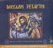 MEGALI TETARTI / <br>PSALLEI HOROS VATOPAIDINON PATERON - IERA MEGISTI MONI VATOPAIDIOU - AGION OROS (2CD)