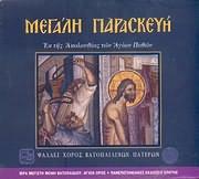 CD image MEGALI PARASKEYI / EK TIS AKOLOUTHIAS TON AGION PATHON - IERA MEGISTI MONI VATOPAIDIOU (2CD)