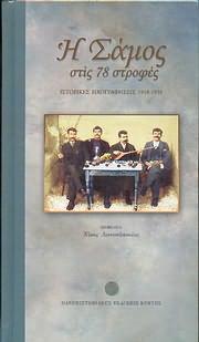 CD + BOOK image Η ΣΑΜΟΣ ΣΤΙΣ 78 ΣΤΡΟΦΕΣ / ΙΣΤΟΡΙΚΕΣ ΗΧΟΓΡΑΦΗΣΕΙΣ 1918 - 1958 (ΒΙΒΛΙΟ + 2 CD)