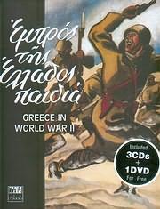 CD Image for EBROS TIS ELLADOS PAIDIA - I ELLADA STON DEYTERO PAGKOSMIO POLEMO - (VIVLIO + 3 CD + 1 DVD)