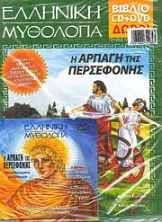 CD image for ELLINIKI MYTHOLOGIA / I ARPAGI TIS PERSEFONIS (VIVLIO + CD AUDIO BOOK + DVD)