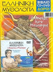 CD image for ELLINIKI MYTHOLOGIA / O THISEAS KAI O MINOTAYROS (VIVLIO + CD AUDIO BOOK + DVD)