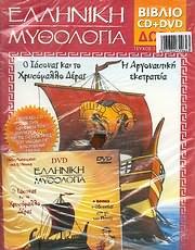 CD + DVD + BOOK image ELLINIKI MYTHOLOGIA / DVD: O IASONAS KAI TO HRYSOMALLO DERAS - CD: I ARGONAYTIKI EKSTRATEIA (CD+DVD)